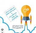 سوال های مهم در مورد جشنواره ارسال ایده ها و تجربیات موفق کارآفرینی