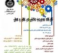 کارگاه آموزشی مدیریت دانش در نظر و عمل