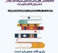 فراخوان ارسال عکس مرتبط با  کتاب و کتابخوانی