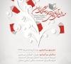 همایش ملی «آینده پژوهی کتابخانه های عمومی ایران»