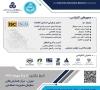 دومین کنفرانس بازیابی تعاملی اطلاعات