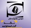 فراخوان جشنواره ملی نقد کتاب