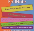 کارگاه آموزشی EndNote