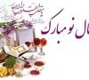 تبریک عید نوروز