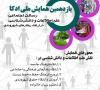 فراخوان یازدهمین همایش ملی ادکا
