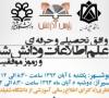برگزاری کارگاه آموزشی شرکت پارس آذرخش در دانشگاه های بوشهر و شیراز