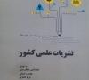 کتاب همایش نشریات علمی کشور منتشر شد