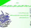 کارگاه آشنایی با مجلات الکترونیکی رایگان و بانک های اطلاعاتی