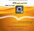 """کارگاه آموزشی """"فناوری RFID و کاربرد آن در کتابخانه"""""""